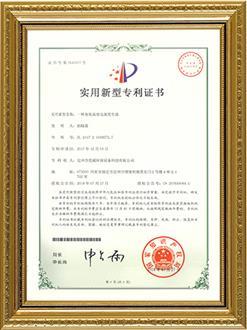 臭氧高效电离发生器专利证书