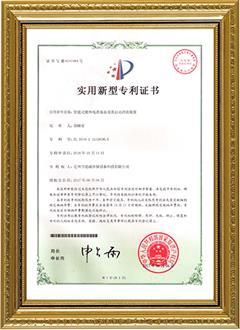 自清洗装置专利证书