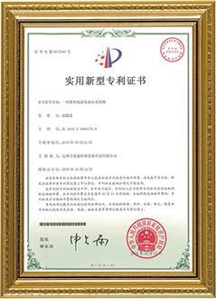 防水胶圈专利证书