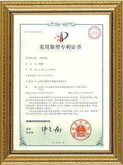 控制板专利证书
